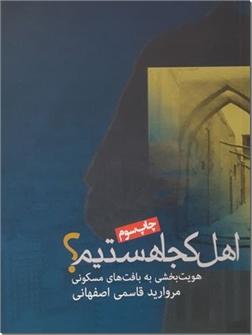 کتاب اهل کجا هستیم - معماری - هویت بخشی به بافت های مسکونی - مصور - خرید کتاب از: www.ashja.com - کتابسرای اشجع