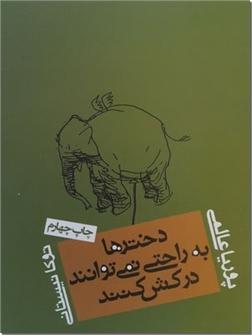 کتاب دخترها به راحتی نمی توانند درکش کنند - داستانهای یک صفحه ای - مصور - خرید کتاب از: www.ashja.com - کتابسرای اشجع