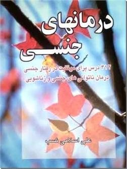 کتاب درمان های جنسی - 412 درس برای موفقیت در رفتار جنسی - خرید کتاب از: www.ashja.com - کتابسرای اشجع