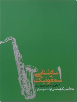 کتاب سازشناسی سمفونیک - کنکور - ویژه آزمون کارشناسی ارشد موسیقی - خرید کتاب از: www.ashja.com - کتابسرای اشجع