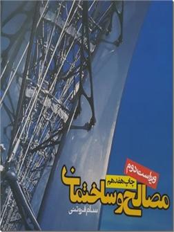 کتاب مصالح و ساختمان - آشنایی با مصالح ساختمانی  - معماری پایدار - خرید کتاب از: www.ashja.com - کتابسرای اشجع