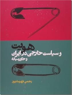 کتاب هویت و سیاست خارجی در ایران و خاور میانه - هویت و سیاست خارجی - خرید کتاب از: www.ashja.com - کتابسرای اشجع