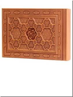 خرید کتاب جعبه نفیس قرآن کریم و حافظ از: www.ashja.com - کتابسرای اشجع