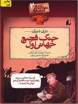 کتاب جنگ فجیع جهانی اول - تاریخ دو برابر ترسناک تر از همیشه - نوجوانان - خرید کتاب از: www.ashja.com - کتابسرای اشجع