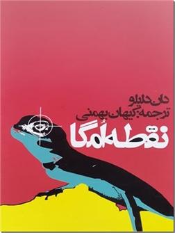 کتاب نقطه امگا -  - خرید کتاب از: www.ashja.com - کتابسرای اشجع