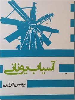 کتاب آسیاب یونانی - داستان زندگی - خرید کتاب از: www.ashja.com - کتابسرای اشجع