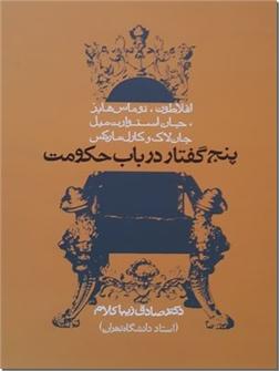 کتاب پنج گفتار در باب حکومت - افلاطون، توماس هابز، جان استوارت میل، جان لاک و کارل مارکس - خرید کتاب از: www.ashja.com - کتابسرای اشجع