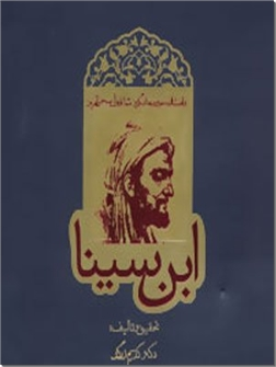 کتاب داستان حیرت انگیز شاقول سحرآمیز ابن سینا - پیشگویی، آینده نگری، جستجو، - خرید کتاب از: www.ashja.com - کتابسرای اشجع