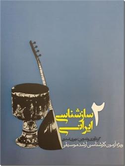 کتاب سازشناسی ایرانی - کنکور - ویژه آزمون کارشناسی ارشد موسیقی - خرید کتاب از: www.ashja.com - کتابسرای اشجع