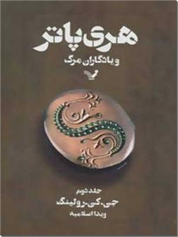 خرید کتاب هری پاتر و یادگاران مرگ 2 از: www.ashja.com - کتابسرای اشجع