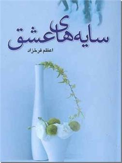 کتاب سایه های عشق - رمان ایرانی - خرید کتاب از: www.ashja.com - کتابسرای اشجع