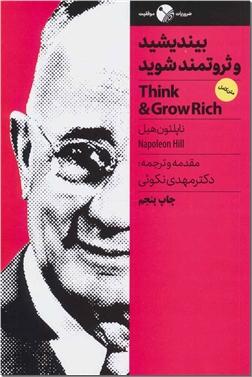 کتاب بیندیشید و ثروتمند شوید - ضروریات موفقیت - خرید کتاب از: www.ashja.com - کتابسرای اشجع