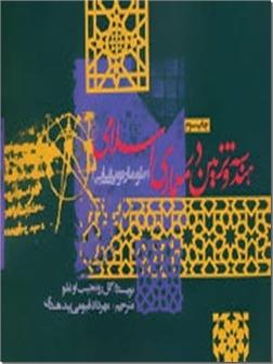 کتاب هندسه و تزئین در معماری اسلامی - طومار توپقایی - خرید کتاب از: www.ashja.com - کتابسرای اشجع