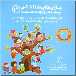 خرید کتاب بازی های شناختی 3 - پیش نیاز ورود به مدرسه از: www.ashja.com - کتابسرای اشجع