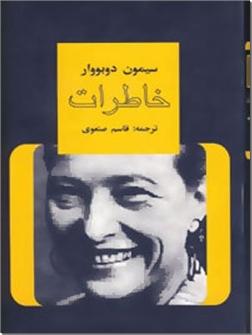 خرید کتاب خاطرات سیمون دوبووار از: www.ashja.com - کتابسرای اشجع