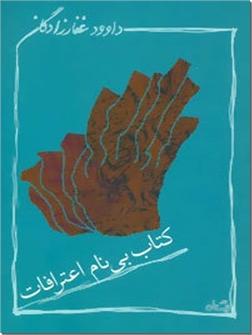 خرید کتاب کتاب بی نام اعترافات از: www.ashja.com - کتابسرای اشجع