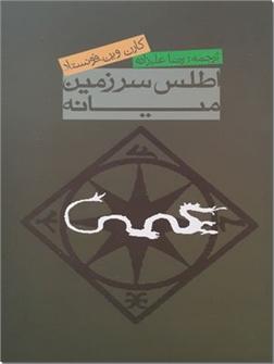 کتاب اطلس سرزمین میانه - اطلس دنیای داستانهای تالکین - خرید کتاب از: www.ashja.com - کتابسرای اشجع