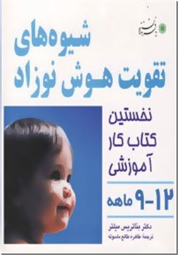 خرید کتاب شیوه های تقویت هوش نوزاد 9-12 ماهه از: www.ashja.com - کتابسرای اشجع