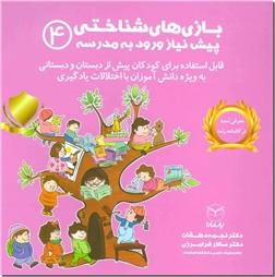 خرید کتاب بازی های شناختی 4 - پیش نیاز ورود به مدرسه از: www.ashja.com - کتابسرای اشجع