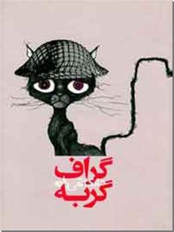 کتاب گراف گربه -  - خرید کتاب از: www.ashja.com - کتابسرای اشجع