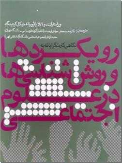 کتاب نگاهی کثرت گرایانه به رویکردها و روش شناسی ها در علوم اجتماعی -  - خرید کتاب از: www.ashja.com - کتابسرای اشجع