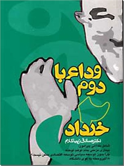 کتاب وداع با دوم خرداد - 2 خرداد - خرید کتاب از: www.ashja.com - کتابسرای اشجع