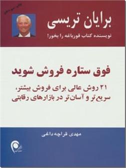 خرید کتاب فوق ستاره فروش شوید از: www.ashja.com - کتابسرای اشجع