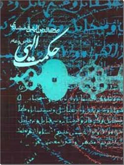 کتاب حکمت الهی - عام و خاص - خرید کتاب از: www.ashja.com - کتابسرای اشجع