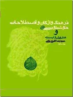 کتاب فرهنگ واژگان و اصطلاحات خوشنویسی و هنرهای وابسته - خوش نویسی - خرید کتاب از: www.ashja.com - کتابسرای اشجع