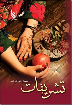 خرید کتاب تشریفات از: www.ashja.com - کتابسرای اشجع