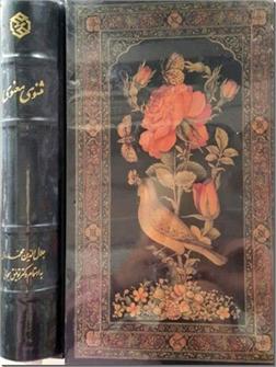 کتاب مثنوی معنوی قابدار - به اهتمام توفیق سبحانی - خرید کتاب از: www.ashja.com - کتابسرای اشجع