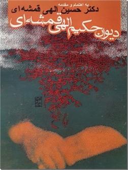 خرید کتاب دیوان حکیم مهدی الهی قمشه ای از: www.ashja.com - کتابسرای اشجع