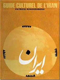 کتاب راهنمای فرهنگی ایران - فرانسه - راهنمای سفر به ایران، مصور، به زبان فرانسوی - خرید کتاب از: www.ashja.com - کتابسرای اشجع