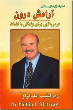 خرید کتاب آرامش درون از: www.ashja.com - کتابسرای اشجع