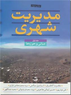 کتاب مدیریت شهری - دوره سه جلدی - خرید کتاب از: www.ashja.com - کتابسرای اشجع