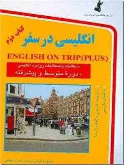 خرید کتاب انگلیسی در سفر 2  با CD از: www.ashja.com - کتابسرای اشجع
