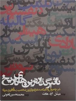 کتاب تاثیرگذارترین های تاریخ - شرح احوال و آثار یکصد تن از موثرترین شخصیت های تاریخ جهان - خرید کتاب از: www.ashja.com - کتابسرای اشجع