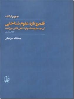 کتاب قلمرو تازه علوم شناختی - 2 جلدی - خرید کتاب از: www.ashja.com - کتابسرای اشجع