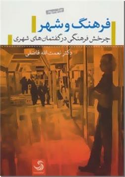 خرید کتاب فرهنگ و شهر از: www.ashja.com - کتابسرای اشجع