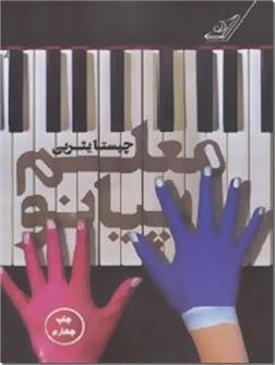 کتاب معلم پیانو - چیستا یثربی - رمان ایرانی - خرید کتاب از: www.ashja.com - کتابسرای اشجع