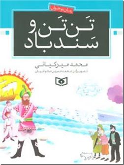 کتاب تن تن و سندباد - رمان نوجوانان - خرید کتاب از: www.ashja.com - کتابسرای اشجع