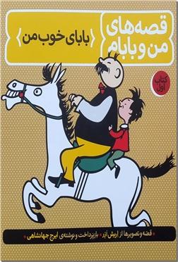 خرید کتاب قصه های من و بابام 1 از: www.ashja.com - کتابسرای اشجع
