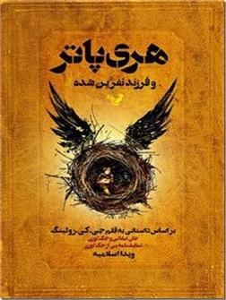کتاب هری پاتر و فرزند نفرین شده - ویراست دوم - خرید کتاب از: www.ashja.com - کتابسرای اشجع
