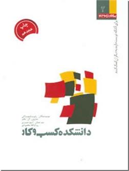 کتاب دانشکده کسب و کار - بازاریابی شبکه ای - روانشناسی کار و تجارت - خرید کتاب از: www.ashja.com - کتابسرای اشجع