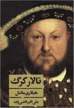 خرید کتاب تالار گرگ از: www.ashja.com - کتابسرای اشجع