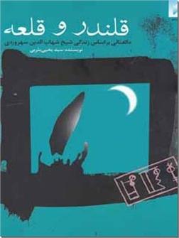 کتاب قلندر و قلعه - سهروردی - داستانی بر اساس زندگی شیخ شهاب الدین سهروردی - خرید کتاب از: www.ashja.com - کتابسرای اشجع