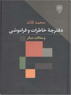 کتاب دفترچه خاطرات و فراموشی - محمد قائد - و مقالات دیگر - خرید کتاب از: www.ashja.com - کتابسرای اشجع