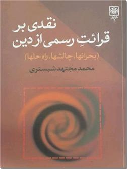 خرید کتاب نقدی بر قرائت رسمی از دین از: www.ashja.com - کتابسرای اشجع