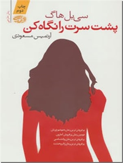 کتاب پشت سرت را نگاه کن - رمان با موضوع زنانه - دومین رمان پرفروش آمازون - خرید کتاب از: www.ashja.com - کتابسرای اشجع