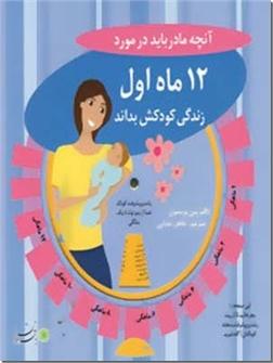خرید کتاب آنچه مادر باید در مورد 12 ماه اول زندگی کودکش بداند از: www.ashja.com - کتابسرای اشجع